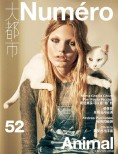 Oz Abstract Tokyo Jewelry Brand Featured in Numero Magazine China